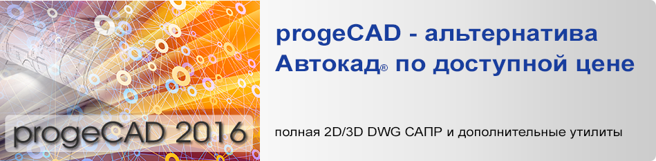Progecad 2016 professional best price